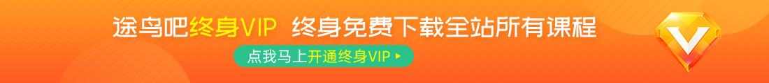 途鸟吧VIP会员免费下载全站所有课程