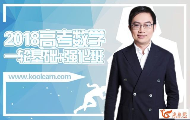 【名师天团】2018周帅高考数学一轮复习精讲班+春季