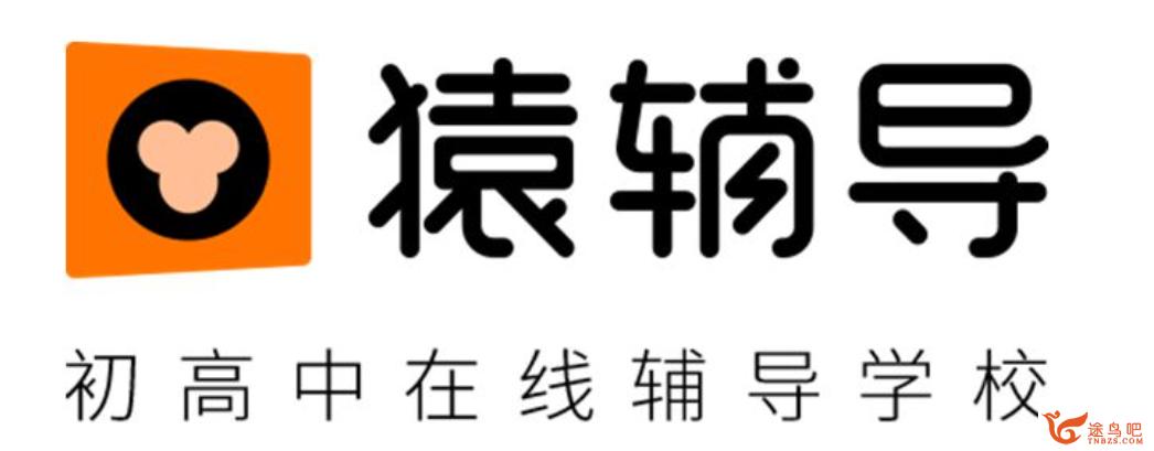 猿辅导 王伟 高三地理春季系统班(视频+讲义)