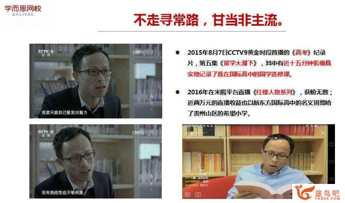 2019.高途课堂 初一语文 王先意