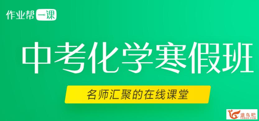 2019年化学寒假班-作业帮一课赵潇飞百度云下载