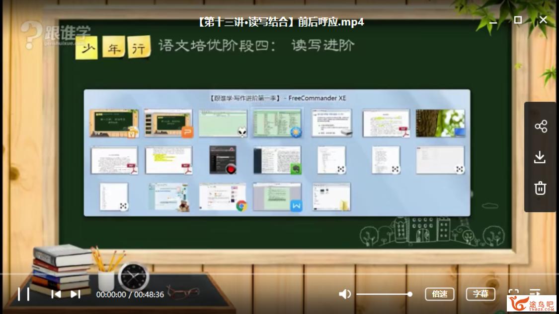 浦宇平读写进阶:阅读理解及写作技法教程视频全集百度云下载-第七天学堂
