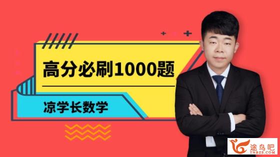 【数学凉学长】2020高考凉学长数学二轮—高分必刷1000题