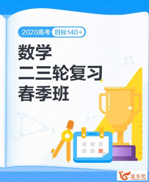 高途课堂【陈国栋数学】2020高考数学 陈国栋数学二轮复习