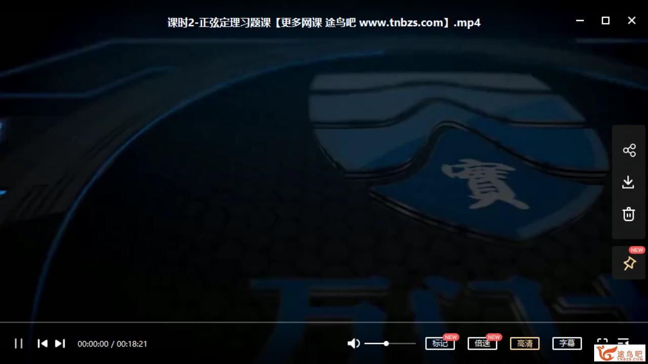 wan门中学 高一数学必修5 课程视频百度云下载-第七天学堂