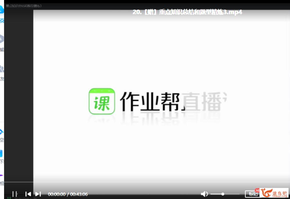 段瑞莹 2021春 高二生物春季尖端班(更新中)课程视频百度云下载-第七天学堂