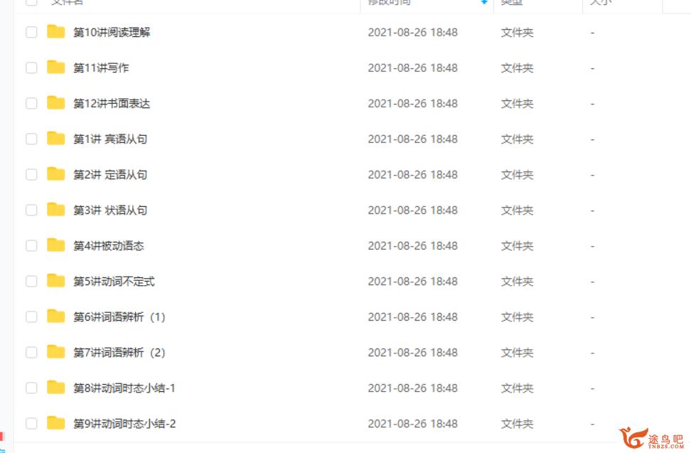 初中英语核心考核串讲课程 宋明阳&王倩课程视频百度云下载-第七天学堂