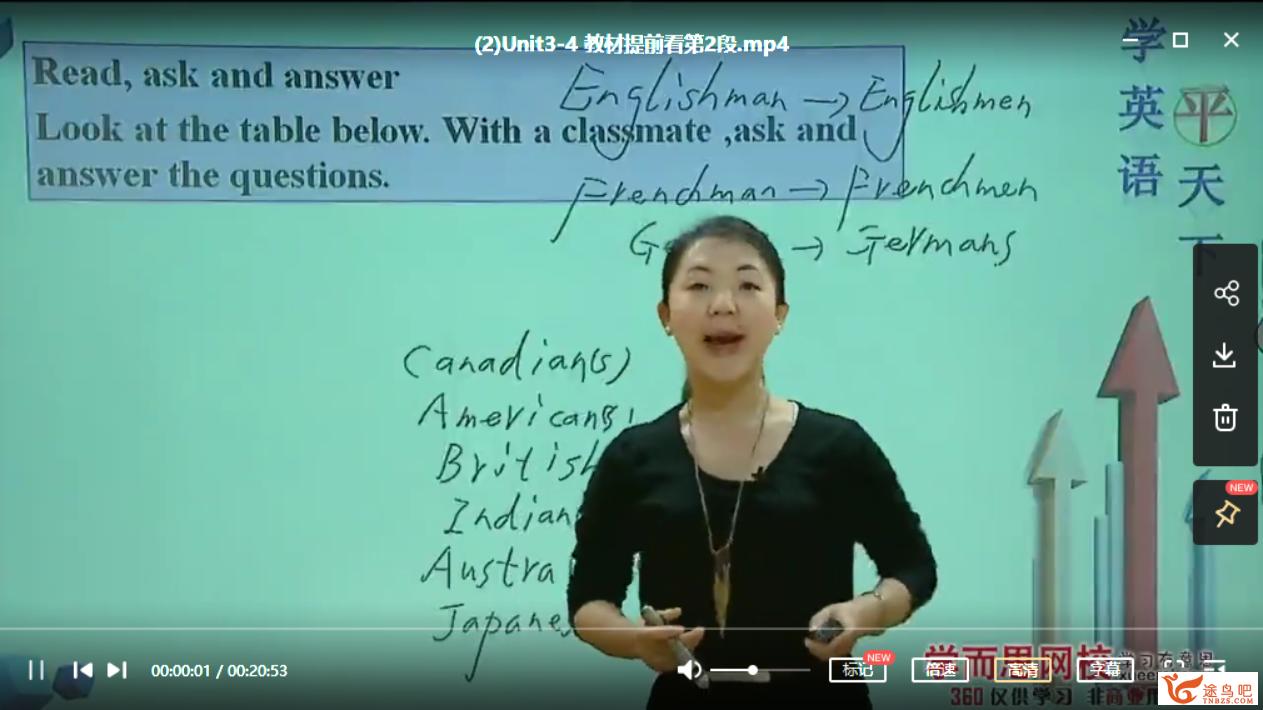 朱平 初一英语年卡目标满分班(上海牛津版)课程视频百度云下载-第七天学堂